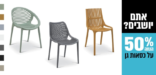 Chair_Mobile